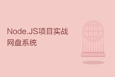 Node.JS项目实战网盘系统