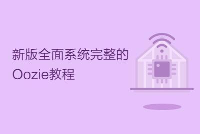 新版全面系统完整的Oozie教程