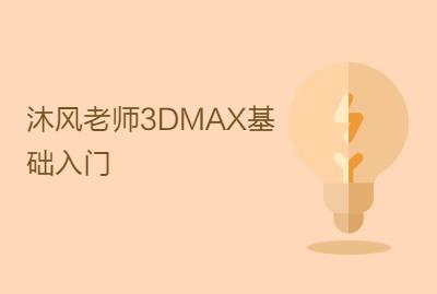 沐风老师3DMAX基础入门