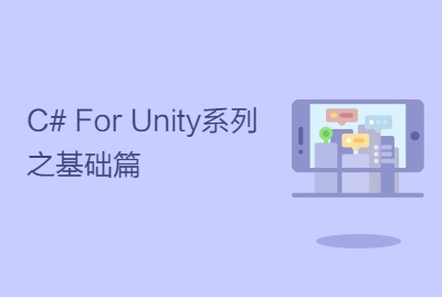 C# For Unity系列之基础篇