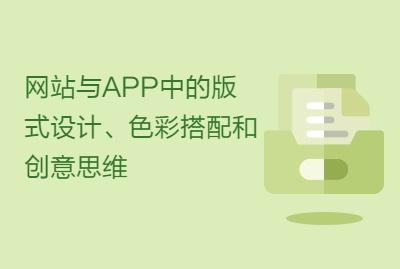 网站与APP中的版式设计、色彩搭配和创意思维