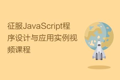 征服JavaScript程序设计与应用实例视频课程