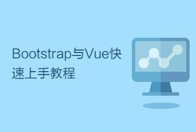 Bootstrap与Vue快速上手教程