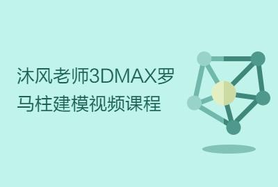 沐风老师3DMAX罗马柱建模视频课程