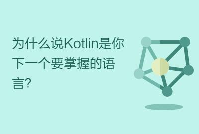 为什么说Kotlin是你下一个要掌握的语言?