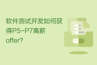 软件测试开发如何获得P5-P7高薪offer?