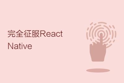完全征服React Native