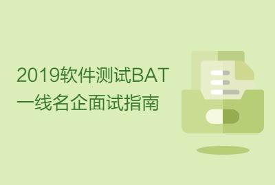 2019软件测试BAT一线名企面试指南