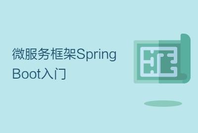 微服务框架Spring Boot入门