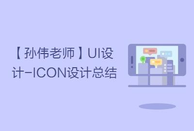 【孙伟老师】UI设计-ICON设计总结