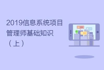 2019信息系统项目管理师基础知识(上)