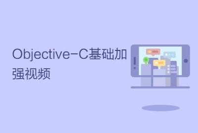 Objective-C基础加强视频