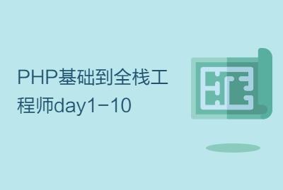 PHP基础到全栈工程师day1-10
