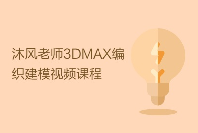 沐风老师3DMAX编织建模视频课程