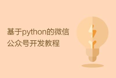 基于python的微信公众号开发教程
