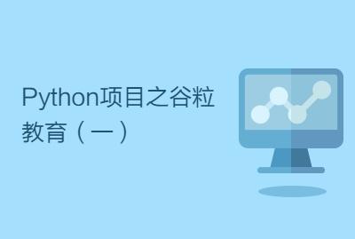 Python项目之谷粒教育(一)
