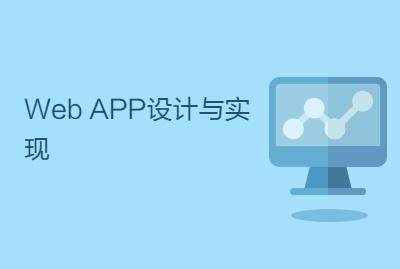 Web APP设计与实现