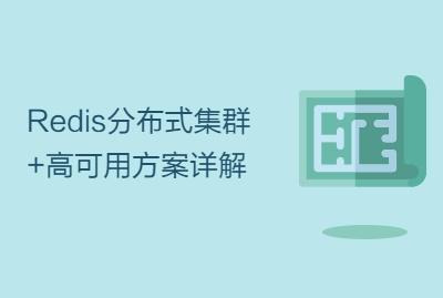 Redis分布式集群+高可用方案详解
