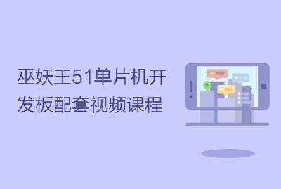 巫妖王51单片机开发板配套视频课程