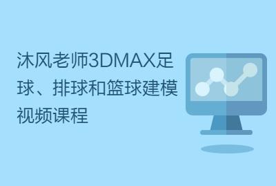 沐风老师3DMAX足球、排球和篮球建模视频课程