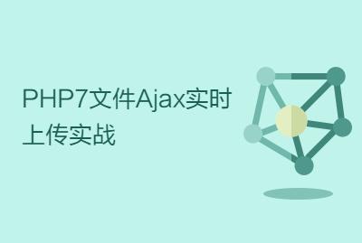 PHP7文件Ajax实时上传实战