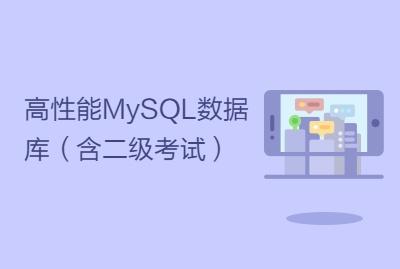 高性能MySQL数据库(含二级考试)