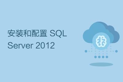 安装和配置 SQL Server 2012