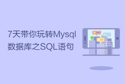 7天带你玩转Mysql数据库之SQL语句