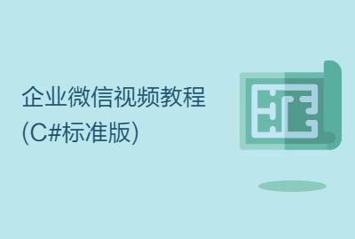 企业微信视频教程(C#标准版)