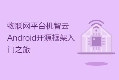 物联网平台机智云Android开源框架入门之旅