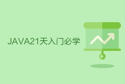 JAVA21天入门必学