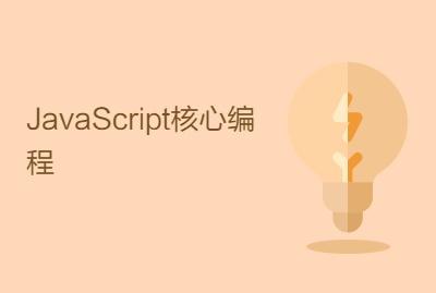 JavaScript核心编程