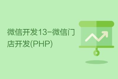微信开发13-微信门店开发(PHP)