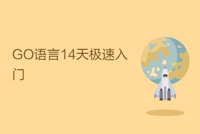 GO语言14天极速入门