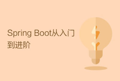 Spring Boot从入门到进阶
