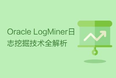 Oracle LogMiner日志挖掘技术全解析