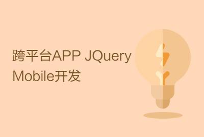 跨平台APP JQuery Mobile开发