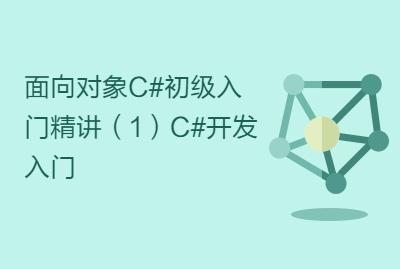 面向对象C#初级入门精讲(1)C#开发入门