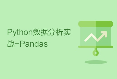 Python数据分析实战-Pandas