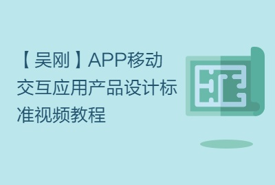 【吴刚】APP移动交互应用产品设计标准视频教程