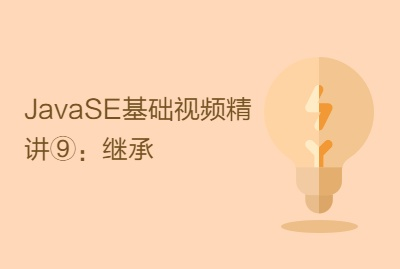 JavaSE基础视频精讲⑨:继承