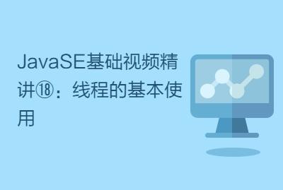 JavaSE基础视频精讲⑱:线程的基本使用