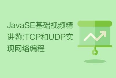 JavaSE基础视频精讲⑳:TCP和UDP实现网络编程