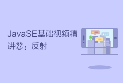 JavaSE基础视频精讲㉒:反射
