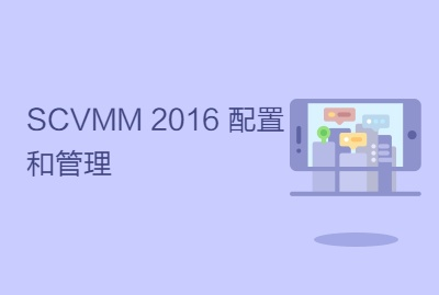 安装和配置 System Center Virtual Machine Manager 2016