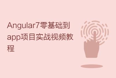 Angular7零基础到app项目实战视频教程