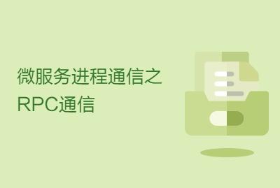 微服务进程通信之RPC通信