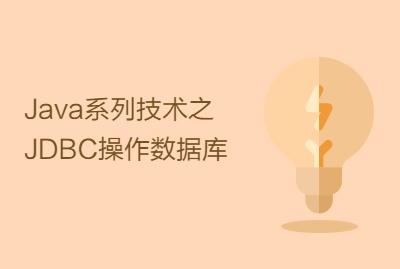 Java系列技术之JDBC操作数据库