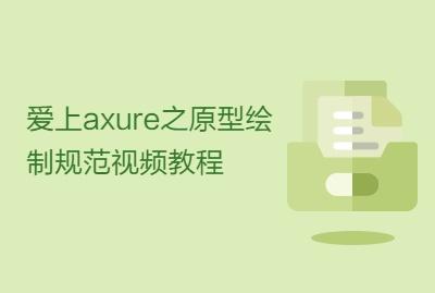 爱上axure之原型绘制规范视频教程