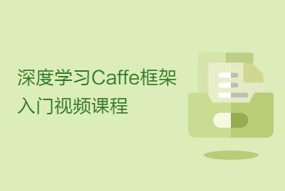 深度学习Caffe框架入门视频课程